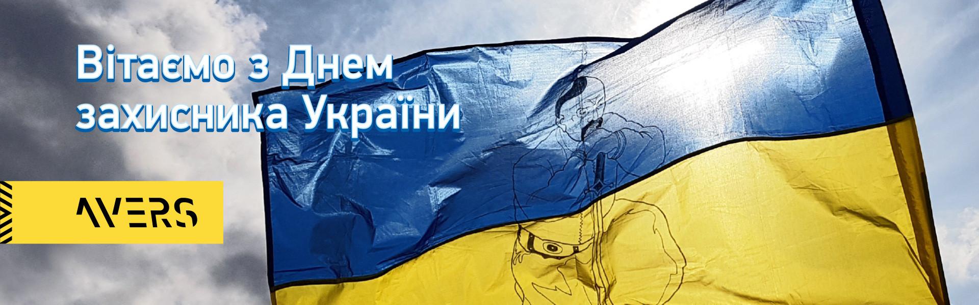Поздравляем с Днем защитников и защитниц Украины